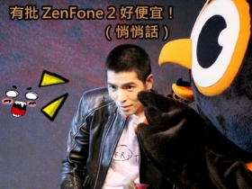 ZenFone 2 四大電信資費方案整理