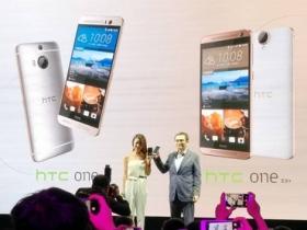 HTC One M9+、E9+ 北京發表