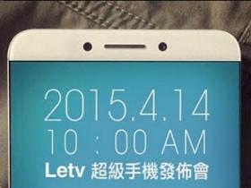 Letv 超級手機:你該知道的重點
