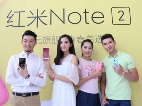 紅米 Note 2 發表,北京實機試玩