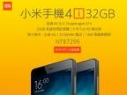 小米 4i 新增 32GB 版 $7,299
