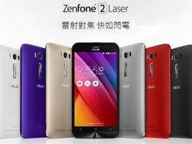 Zenfone 2 Laser 中華資費搶先看
