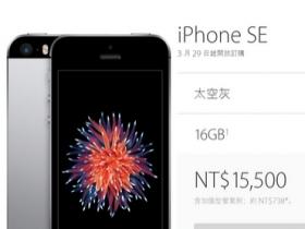 15,500 元!iPhone SE 下週上市