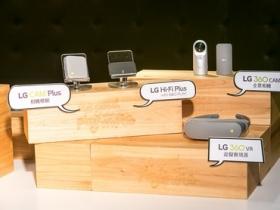 LG G5 七大配件 台灣上市價格表
