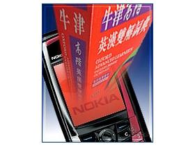 說英語嘛ㄟ通! 四款內建字典手機評比