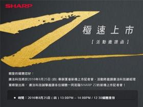 Sharp Z2 新機 8/25 在台發表