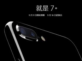 iPhone 7 台灣 9 月 16 日首波開賣