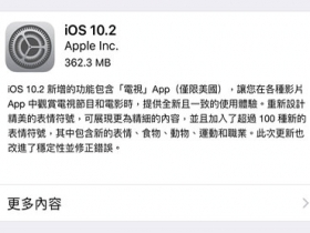 新增更多表情符號,iOS 10.2 更新正式釋出