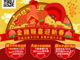 Disney 限量好禮大方送,中華推金雞報喜迎新春活動