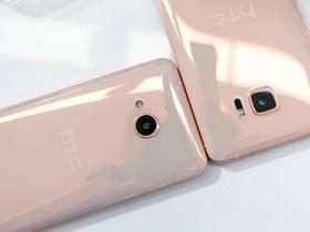 新機參上!HTC U Play 發表會現場搶先試玩