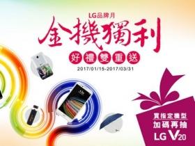 LG 品牌月歡慶新春 金機獨利送好禮