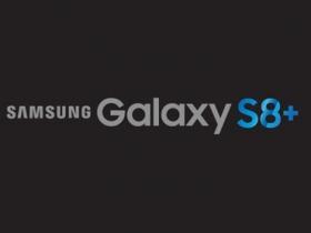 大尺寸版本三星 S8 將叫做 S8+