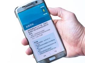 S7、S7 Edge 開放安卓 7.0 升級