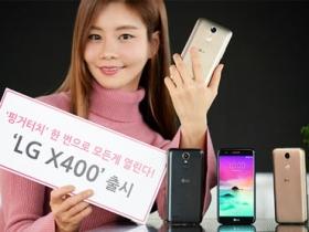LG 入門級新機 X400 韓國發表