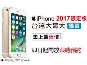 32GB 容量,台灣大哥大將推 2017 限定版 iPhone 6