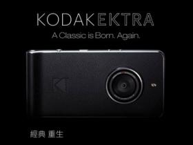 Kodak Ektra 智慧手機 3/9 台灣上市發表,售價公佈