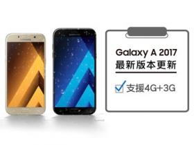 三星 A5、A7 正式支援 4G+3G
