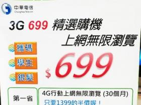 終止日期未定,中華 699 方案四月依然會延續