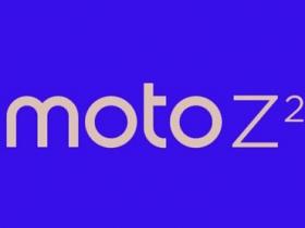 Moto Z 後繼機將叫做 Moto Z2