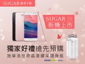 SUGAR S9 神腦線上預購送獨家好禮