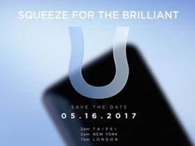 HTC U 確認於 5 月 16 日正式發表