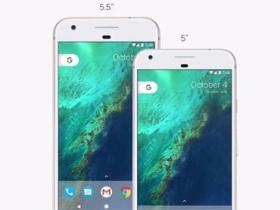 谷歌三款 Pixel 新機都搭高通 S835