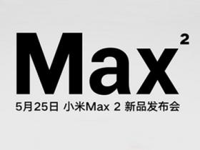 小米 Max 2 確認將於 5/25 發表