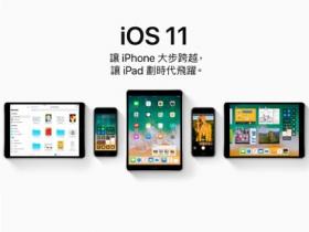 iPhone 的 NFC 機能將進一步開放