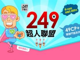 (6/13 更新) 亞太電信新方案:每月 249  元 4G 上網吃到飽