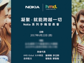 Nokia 將於 6/22 在台推出新機