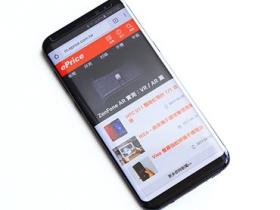 S8 系列釋出更新,可隱藏導覽列