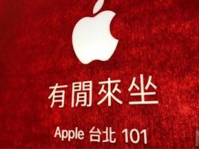 台灣首間蘋果直營店 7/1 正式開幕