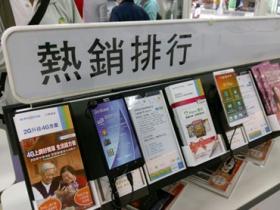 2017 年 5 月台灣暢銷二十大機種