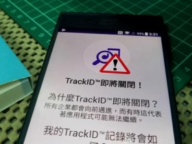 Sony TrackID 被退休 下台一鞠躬