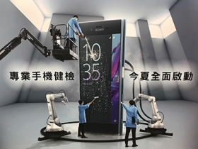 Sony 夏季健檢活動全面啟動!