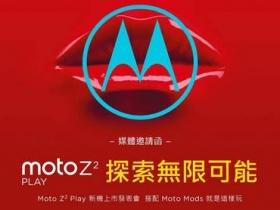 Moto Z2 Play 7/25 舉辦上市發表會