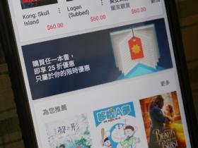 Google Play 買書優惠,限時下殺 25 折~九月底前有效