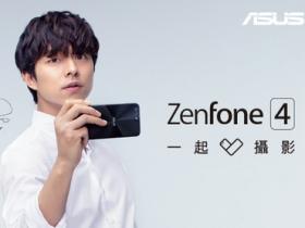 Zenfone 4 x 孔劉 8/17 登台開賣