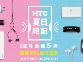 全面五折!HTC 原廠配件限時優惠