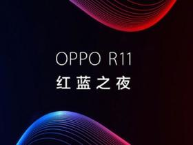 OPPO R11 將發表巴薩限量版