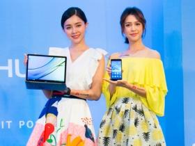 華為推手機、筆電、平板多款新品