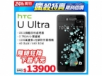 HTC U Ultra 再度推出限時優惠