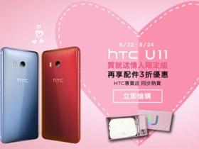 HTC U11 即日起推七夕限定優惠