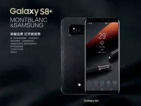 三星可能推 S8+ 萬寶龍特別版