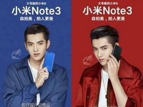 小米 Note 3、MIX 2 將同台發表