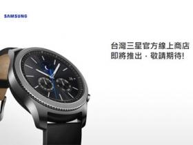 台灣三星官方線上商店正式開幕