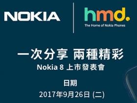 Nokia 8 確認將於 9/26 公布售價