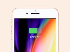 iPhone 8 想快充要額外買充電器
