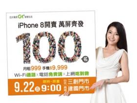 iPhone 8 電信加碼優惠資訊彙整