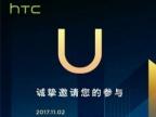 HTC U11 Plus 將於 11/2 發表